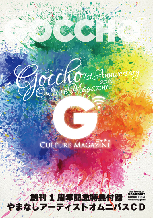 goccho_05