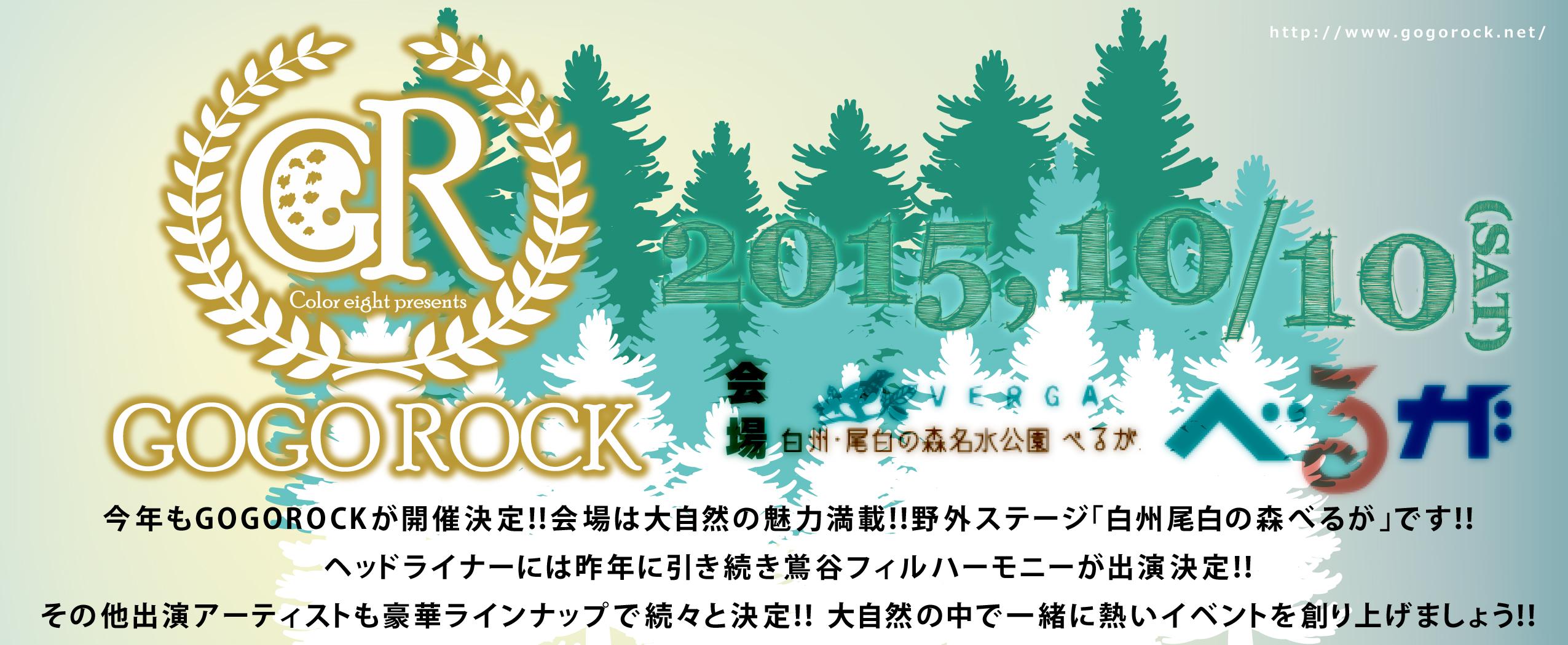 GOGO ROCK 2015.10.10(sta) in VERUGA