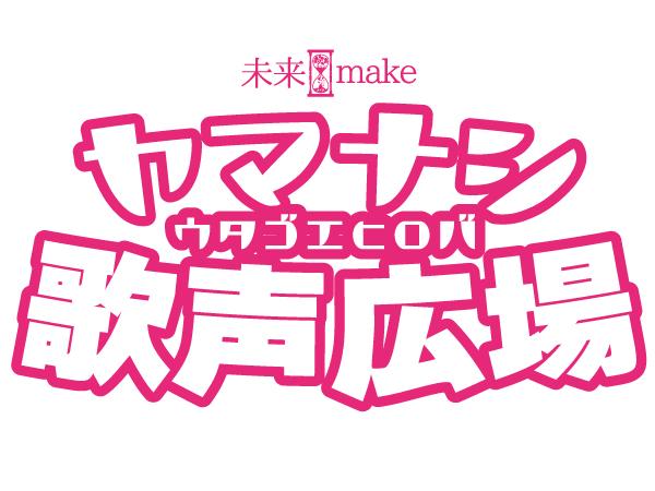 utagoe_logo